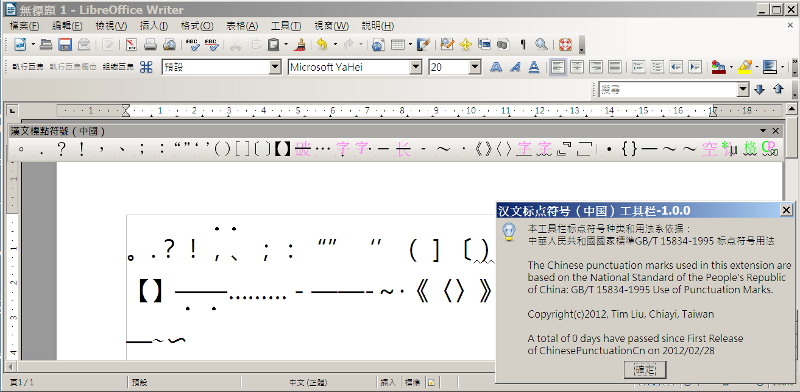 add chinese punctuation marks toolbar for writer 1 7a66e400 80ff 4735 b321 317f08617949