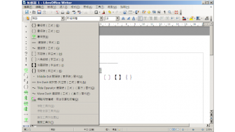 add chinese punctuation marks toolbar for writer 0969090d 687f 4b6d ac23 1b740c50b736